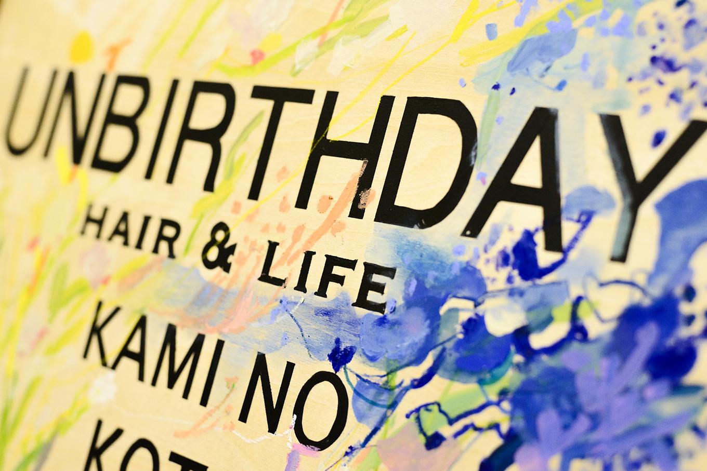 兵庫県神戸市にあるおしゃれ美容室UNBIRTHDAY KOBE OPENNING PARTY