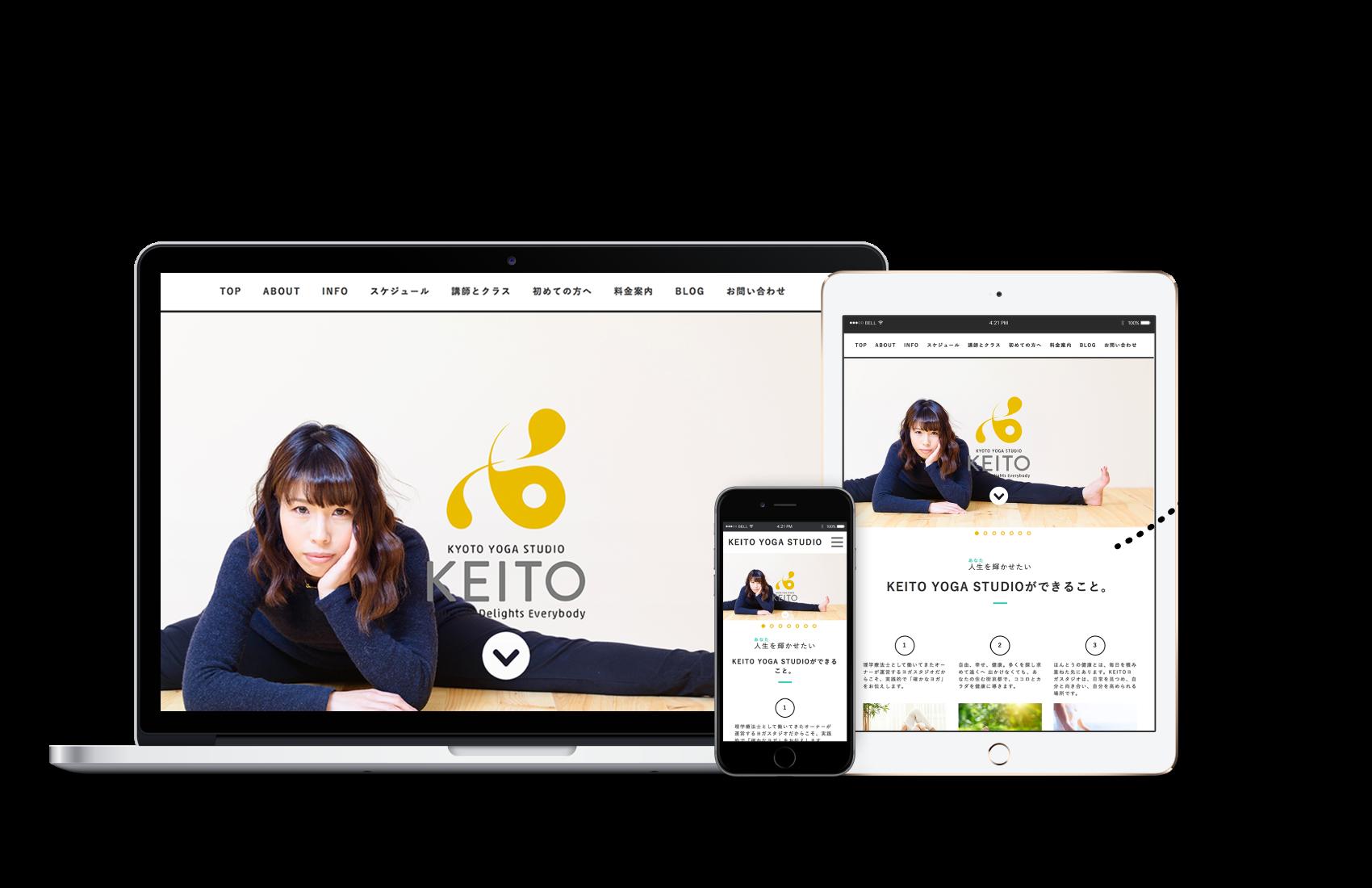 ライトハウスフォトのホームページ制作実績・京都烏丸御池のヨガスタジオケイトのホームページ画像2