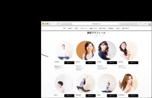 ライトハウスフォトのホームページ制作実績・京都烏丸御池のヨガスタジオケイトのホームページ画像3