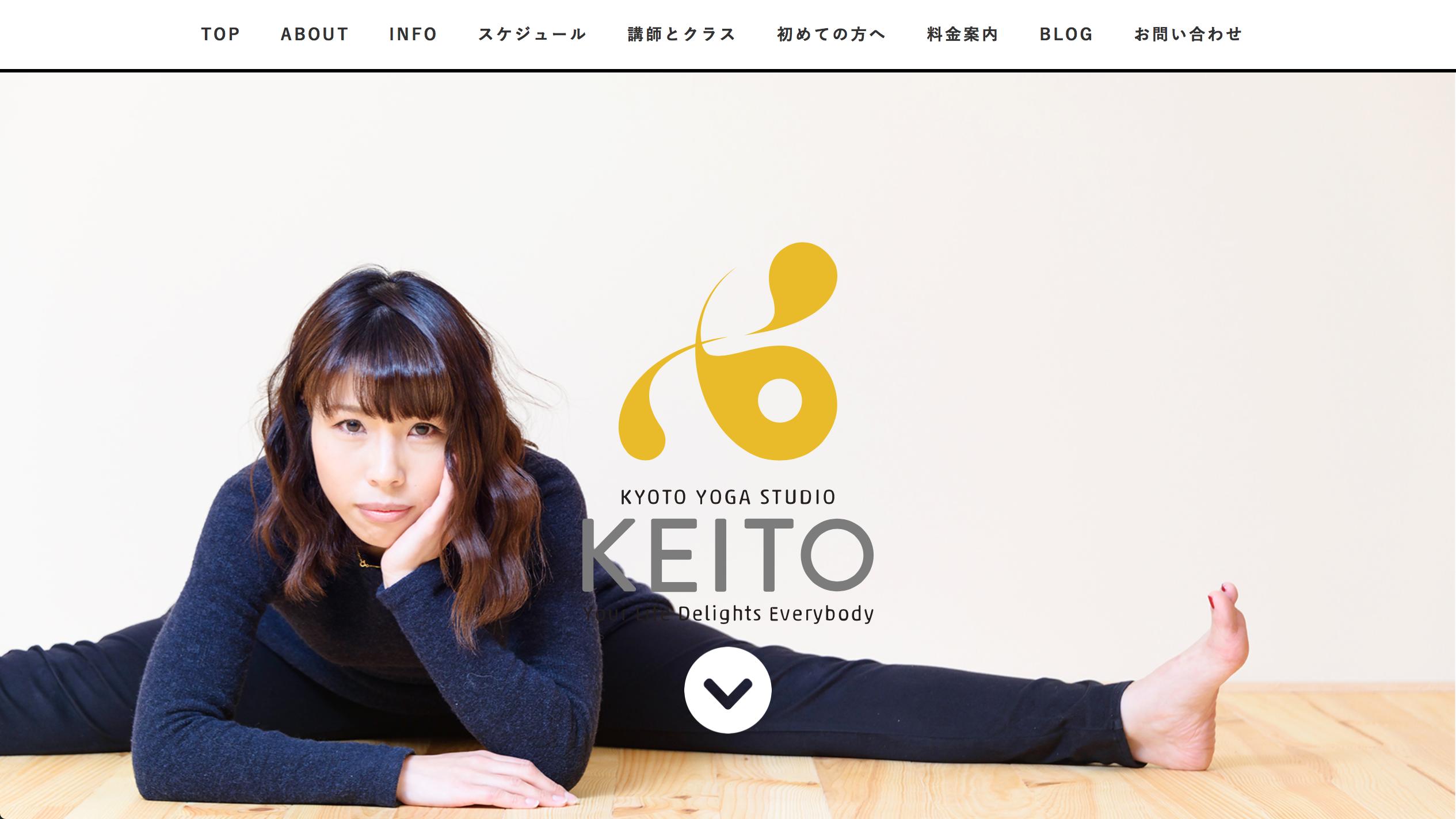 ライトハウスフォトのホームページ制作実績・京都烏丸御池のヨガスタジオケイトのホームページ画像1