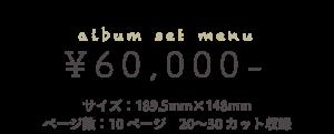 出張撮影・お外スタジオ・結婚式撮影・ホームページ制作・グラフィックデザイン制作・アルバムデザイン制作を西宮・神戸・大阪・芦屋・宝塚中心に行っているLighthouse Photoのデザインアルバムメニュー