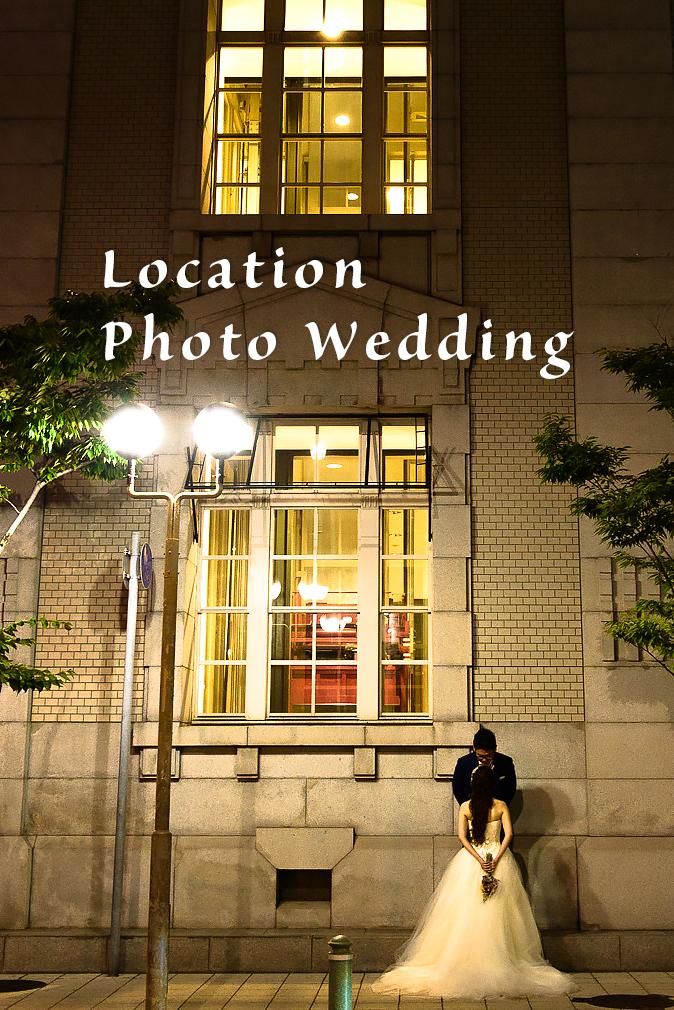 結婚式をロケーションで楽しもう!!フォトウェディング・前撮りの出張撮影in神戸